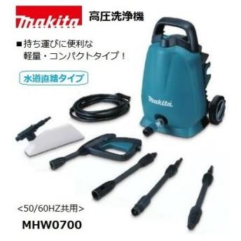 【マキタ】高圧洗浄機 100V 水道直結タイプ 軽量・コンパクト MHW0700