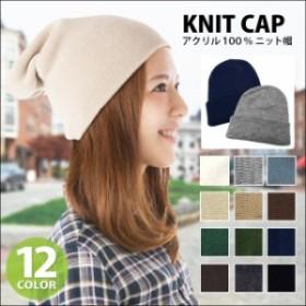 【メール便送料無料】帽子 ニット帽 シンプル無地 アクリル100%ニットキャップ 全12色 knit-1124
