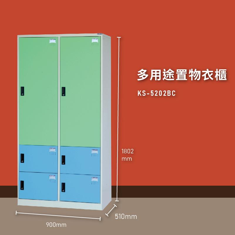 品牌特選NO.1【大富】KS-5202BC 多用途置物衣櫃 收納櫃 置物櫃 衣櫃 員工櫃 健身房 游泳池 台灣製造