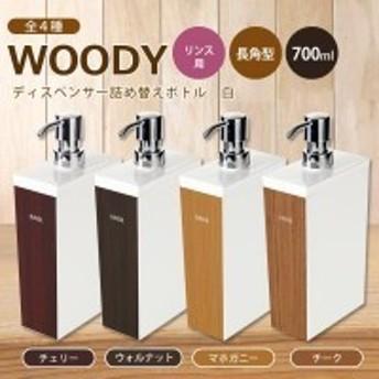 日本製 WOODY ウッディ 長角型 リンス 白 ディスペンサー詰め替えボトル(700ml)