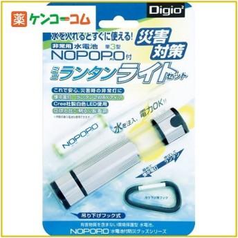 ナカバヤシ Digio2 水電池 NOPOPO(ノポポ) ミニランタンライトセット NWP-LL-D ( 1セット )/ 水電池 NOPOPO(ノポポ)