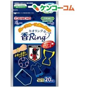 虫よけ 香リング 天然精油配合 サッカー日本代表 ( 20コ入 )/ 香Ring(カオリング)