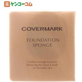 カバーマーク ファンデーション スポンジ ( 1コ入 )/ カバーマーク(COVERMARK)