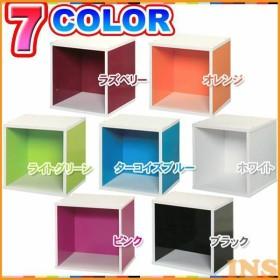カラーボックス 1段 キューブボックス アイリスオーヤマ