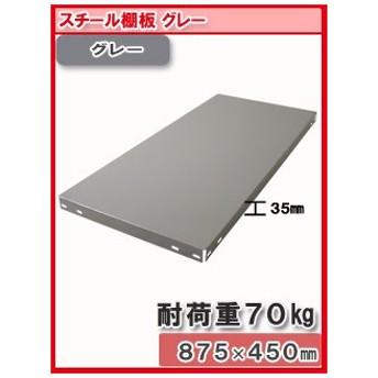 スチール棚板 875×450 グレー 4個セット