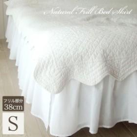 ナチュラルフリル ベッド スカート シングル ベッドスカート ベットスカート (フリル部分38cm)| フリル ホワイト 白 かわいい おしゃれ