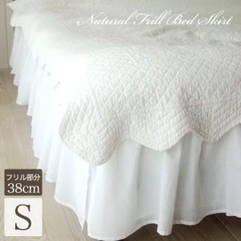 ナチュラルフリル ベッド スカート シングル ベッドスカート ベットスカート (フリル部分38cm)  フリル ホワイト 白 かわいい おしゃれ