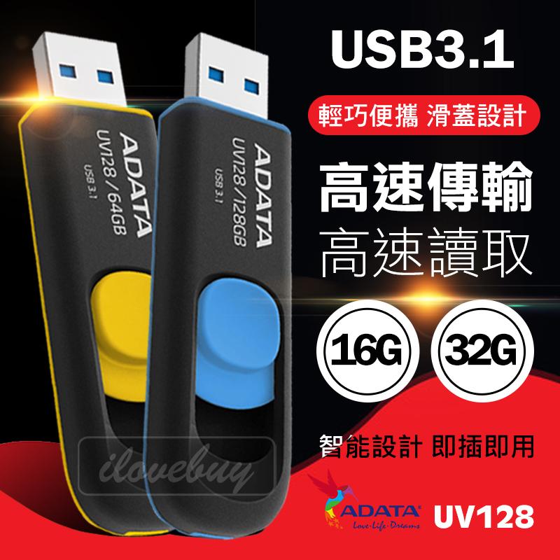 ADATA 威剛 UV128 隨身碟 16GB 32GB USB3.1 伸縮設計 原廠 終身保固