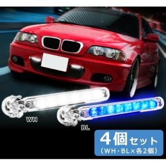ウィンドパワーライト 4個セット(WH・BL×各2個) DL-703