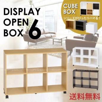 ディスプレイオープンボックス 6マス 「送料無料」