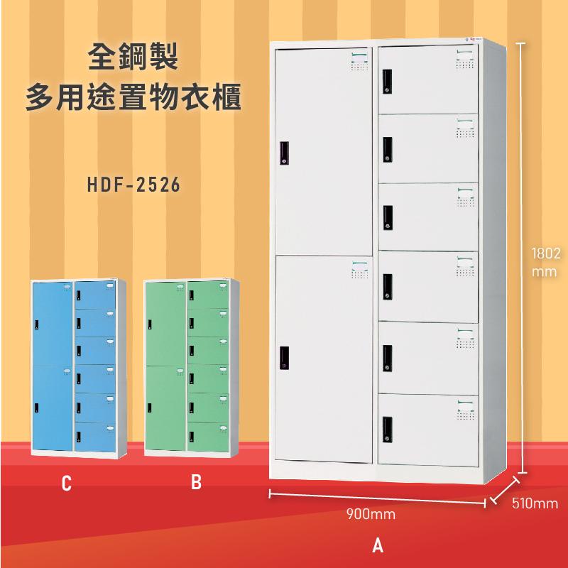 台灣品牌NO.1【大富】HDF-2526 全鋼製多用途置物衣櫃 置物櫃 收納櫃 員工櫃 衣櫃 台灣製造