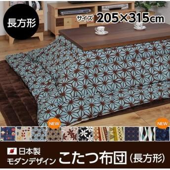 日本製モダンデザインこたつ布団 長方形 (205×315cm)(代引不可)【送料無料】