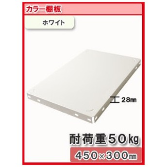 カラー棚板 300×450mm 白 4個セット