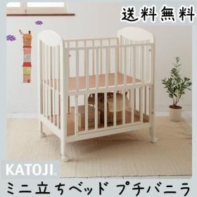 KATOJI ミニ立ちベッド プチバニラ02356