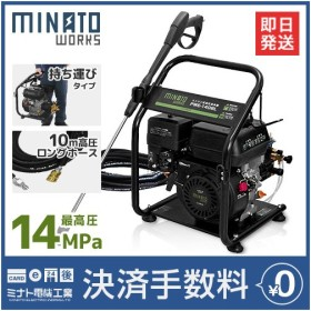 ミナト エンジン式 高圧洗浄機 PWE-14081L (10m高圧ホース+オイル充填+試運転サービス付き) [エンジン高圧洗浄機]
