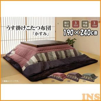 しじら織り こたつ薄掛け布団単品 かすみ 増量薄掛 190×240cm 中綿増量タイプ