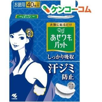 あせワキパット リフ ホワイト ( 20組(40枚入) )/ あせワキパット