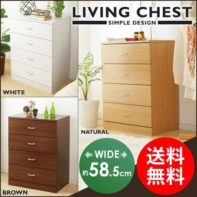 チェスト 木製 幅60 おしゃれ 北欧 衣類収納 タンス 箪笥 木製リビングチェスト 4段 96837-96839