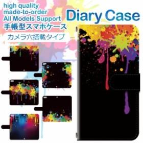 手帳型 スマホカバー ほぼ全機種対応 スマホケース iPhone XPERIA galaxy インク ドリッピング / dc-667
