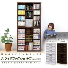 本棚 収納棚 書棚 ディスプレイラック スライドブックシェルフ コミックラック BKS-1890S アイリスオーヤマ