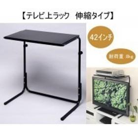 テレビ上ラック 伸縮タイプ TV-EX