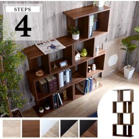 本棚 書棚 ディスプレイラック 4段 オープンラック オシャレ 本棚