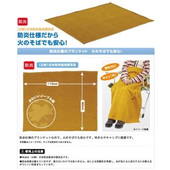ロゴス 防炎ブランケット(90×110cm) 73833800 (ブランケット)