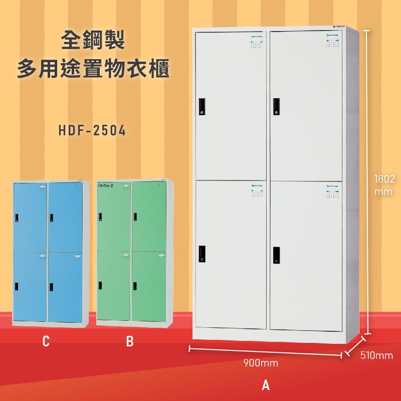 台灣品牌NO.1【大富】HDF-2504 全鋼製多用途置物衣櫃 置物櫃 收納櫃 員工櫃 衣櫃 台灣製造