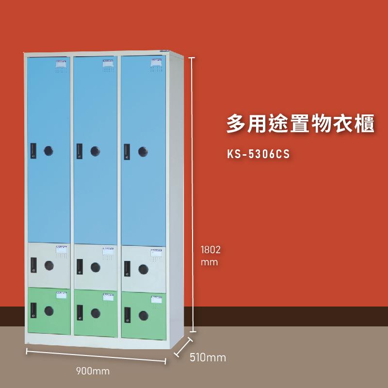 品牌特選NO.1【大富】KS-5306CS 多用途置物衣櫃 收納櫃 置物櫃 衣櫃 員工櫃 健身房 游泳池 台灣製造