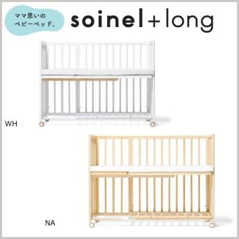 ベビーベッド ベビーベット 添い寝 おしゃれ ハイタイプ 収納 高さ調整 yamatoya 大和屋 赤ちゃん bed (soinel+long そいねーる+ロング)
