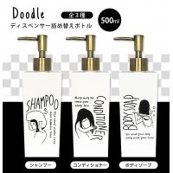 日本製 Doodle(ドゥードゥル) ディスペンサー詰め替えボトル 角型 大 (500ml)