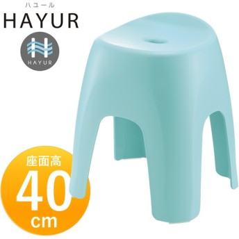 風呂椅子 ハユール 腰掛け 高さ40cm TX ライトブルー ( 風呂 イス バスチェア )