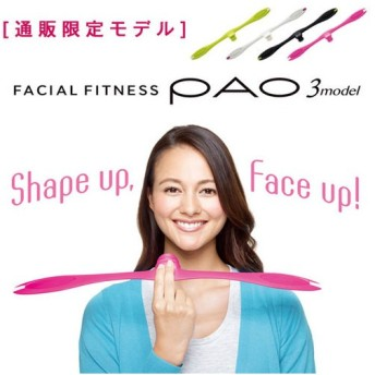 フェイシャルフィットネス パオ スリーモデル ブラック MTG FACIAL FITNESS PAO 3model 顔用フィットネス器具