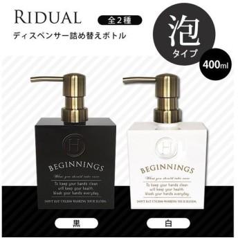 日本製 RIDUAL(リデュアル) 泡タイプ ディスペンサー詰め替えボトル(泡ハンドソープ)(400ml)