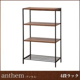 ディスプレイラック ディスプレイ 棚 棚板付き4段ラック 高さ調節可能 anthem アンセム