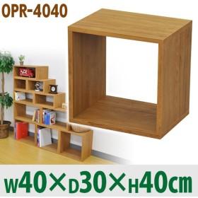 エイ・アイ・エス オープンラックシステム OPR-4040 W40×D30×H40cm