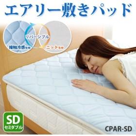 (数量限定) 在庫処分 アイリスオーヤマ エアリー敷きパッド CPAR-SD ブルー
