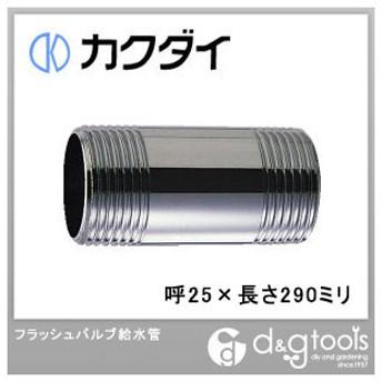 カクダイ(KAKUDAI) フラッシュバルブ給水管 呼25×長さ290ミリ 0467-25×290