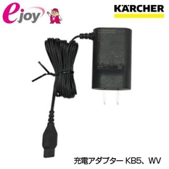 ケルヒャー 家庭用 スティッククリーナー バキュームクリーナー KB5 WV用 充電アダプター(KARCHER 交換 部品 補修 パーツ WV50plus WV75plus WV50 WV75)