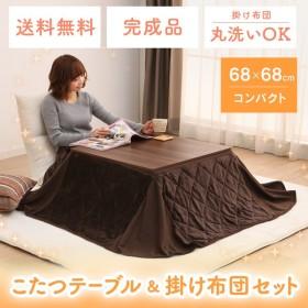こたつセット こたつ布団 こたつテーブル 正方形 円形 おしゃれ 暖かい こたつ セット テーブル コタツ 一人暮らし 折脚こたつテーブル 57535100 (D)
