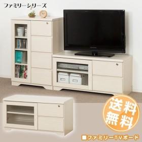TVボード 家具/ファミリー TVボード 27132 「直」 「送料無料」