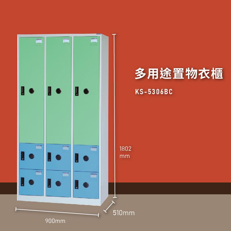 品牌特選NO.1【大富】KS-5306BC 多用途置物衣櫃 收納櫃 置物櫃 衣櫃 員工櫃 健身房 游泳池 台灣製造
