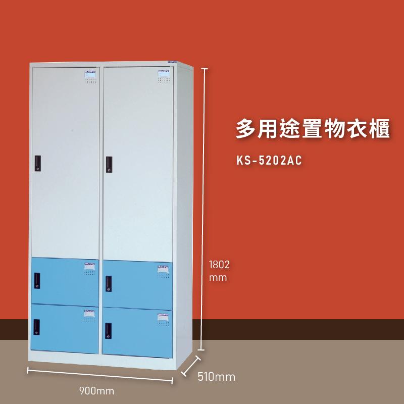 品牌特選NO.1【大富】KS-5202AC 多用途置物衣櫃 收納櫃 置物櫃 衣櫃 員工櫃 健身房 游泳池 台灣製造