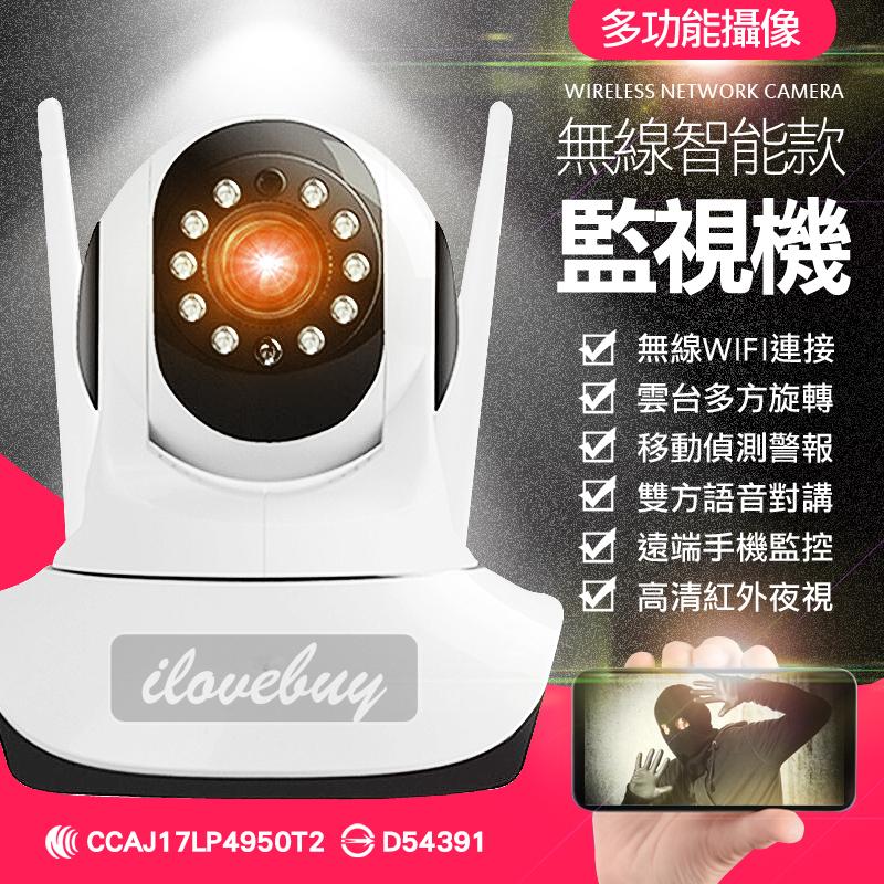 多功能室內大頭監視器 多功能 新款  清晰 雙天線 紅外線 夜視版 WIFI 網路監控 雲端監控 寵物 兒童 睡眠