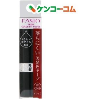 ファシオ カラー フィット ルージュ RD 425 レッド系 ( 3.5g )/ fasio(ファシオ)