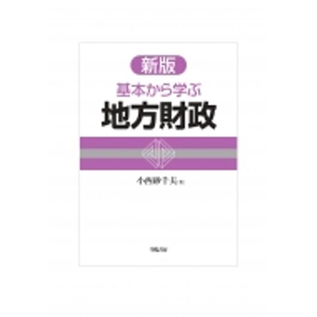 小西砂千夫/新版 基本から学ぶ地方財政