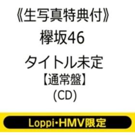 欅坂46/【生写真2枚セット付】 アンビバレント