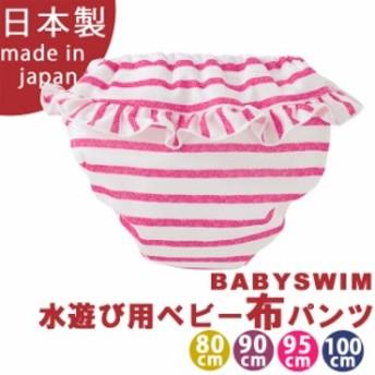 フリル付きスイムパンツ [ベビー服][赤ちゃん][ベビー][水遊びパンツ][女の子][保育園]【80cm90cm95cm100cm】