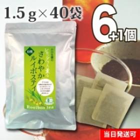 【送料無料】小川生薬 レモングラス薫るさわやかルイボスティー 1.5g×40袋 6個セットさらにもう1個プレゼント