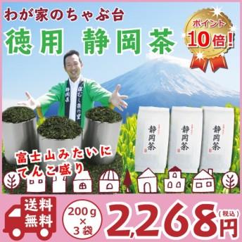 「お徳用・静岡茶」200g×3袋セット~ 茶葉/お茶/緑茶/日本茶/煎茶/深蒸し茶/牧之原茶/冷茶/やぶきた茶【お得セット】
